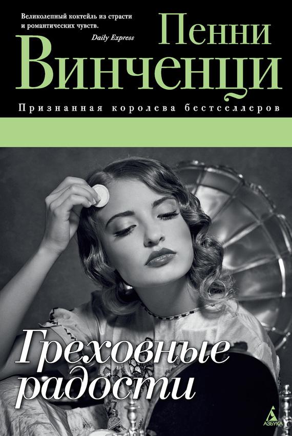 Греховные радости - Пенни Винченци