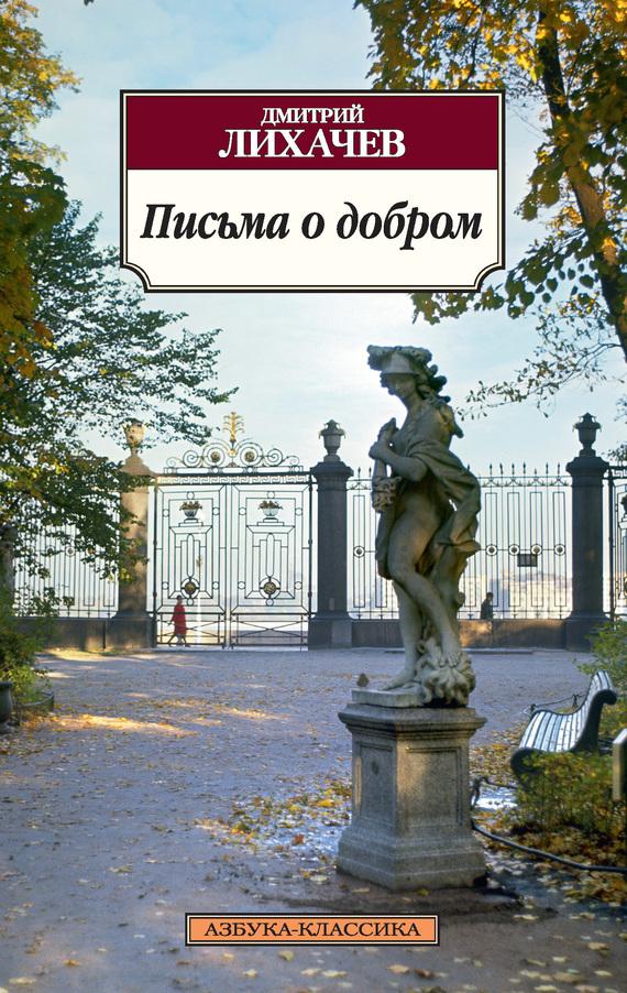 скачать книгу Дмитрий Лихачев бесплатный файл