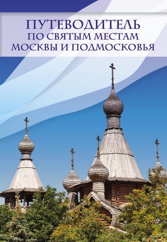 Скачать Путеводитель по святым местам Москвы и Подмосковья быстро
