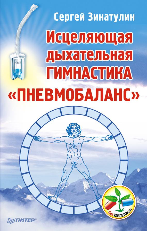 Исцеляющая дыхательная гимнастика «Пневмобаланс» - Сергей Зинатулин