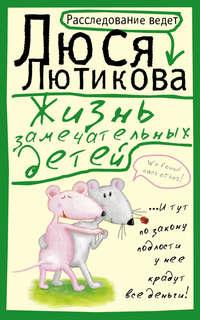 Лютикова, Люся  - Жизнь замечательных детей