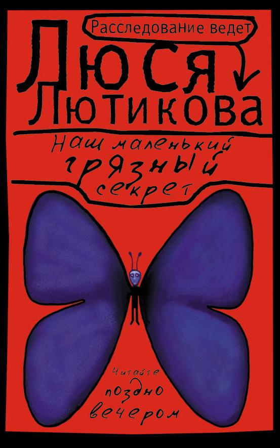 Обложка книги Наш маленький грязный секрет, автор Лютикова, Люся