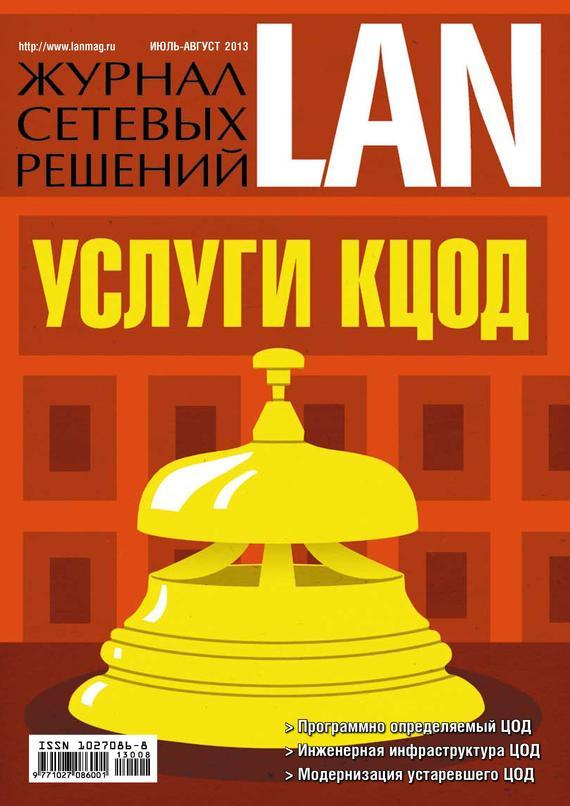 Журнал сетевых решений / LAN №07-08/2013