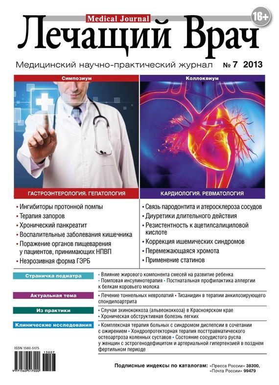 Открытые системы Журнал «Лечащий Врач» №07/2013 открытые системы журнал лечащий врач 03 2017