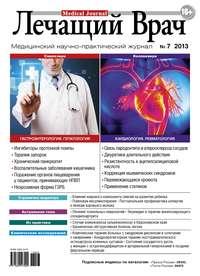 системы, Открытые  - Журнал «Лечащий Врач» &#847007/2013