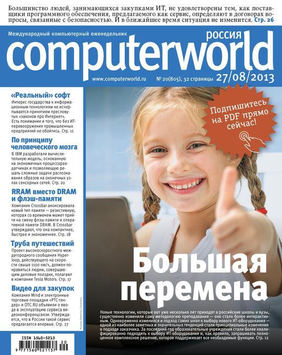 Журнал Computerworld Россия №20/2013