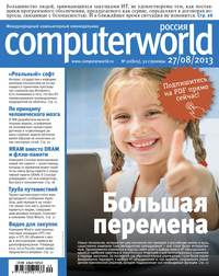системы, Открытые  - Журнал Computerworld Россия №20/2013