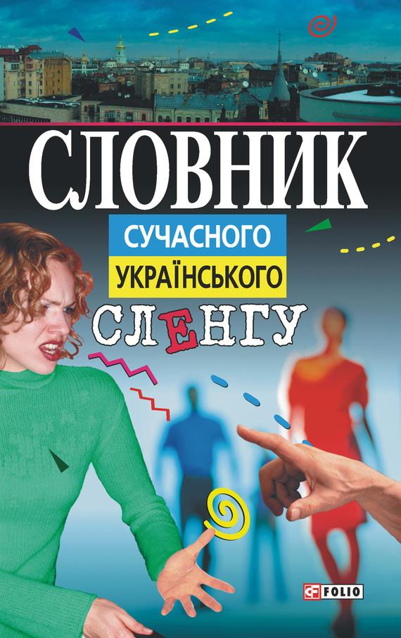 Словник сучасного українського сленгу