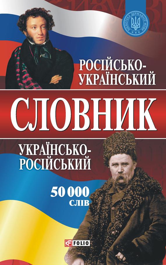 Російсько-український і українсько-російський словник. 50 000 слів