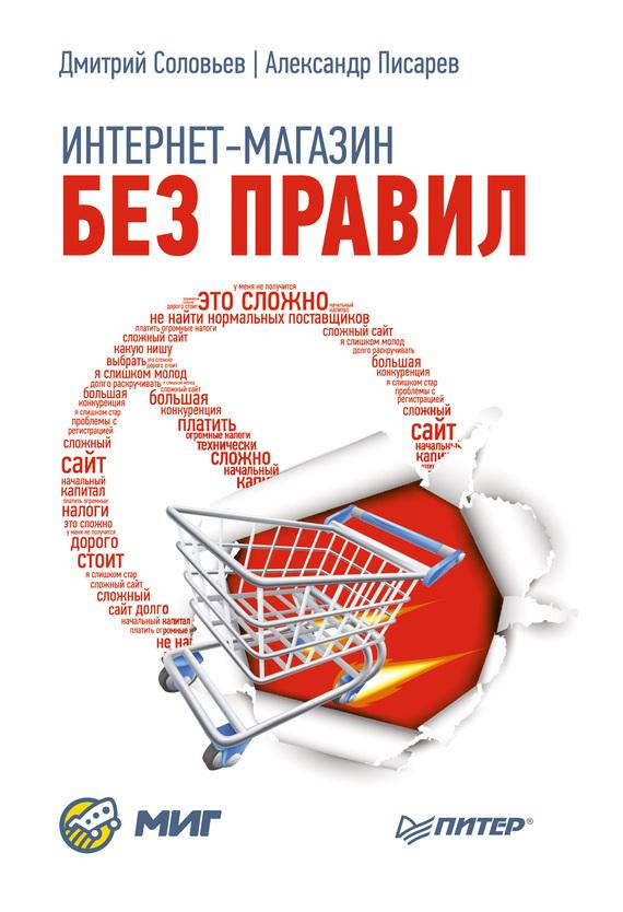 Александр Писарев Интернет-магазин без правил интернет магазин в минске зета хокер