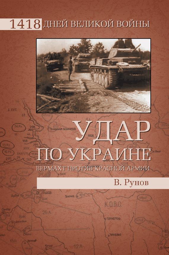 бесплатно скачать Валентин Рунов интересная книга