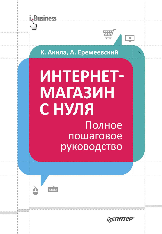 Книга управление магазином скачать бесплатно