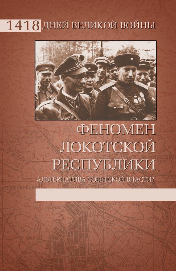 И. И. Ковтун. Феномен Локотской республики. Альтернатива советской власти?