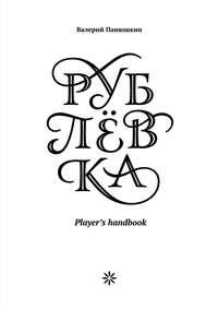 Панюшкин, Валерий  - Рублевка: Player&#8217s handbook