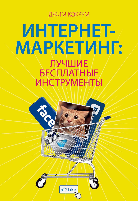 Электронная книга коммерция скачать бесплатно