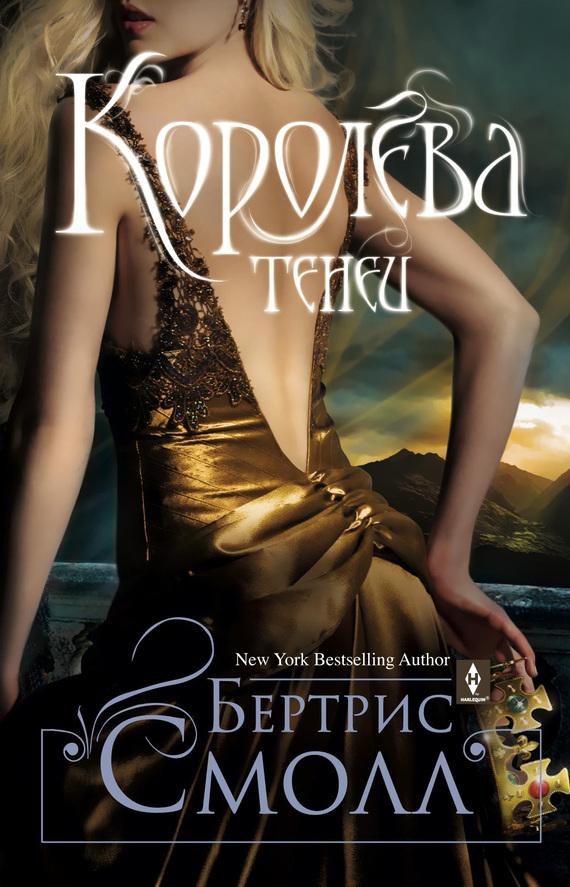 Бертрис Смолл Королева теней орудие ведьмы любовь