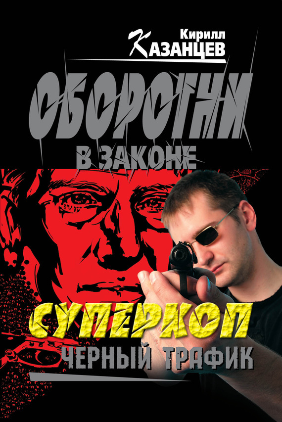 Черный трафик - Кирилл Казанцев