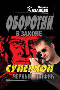 Казанцев, Кирилл  - Черный трафик