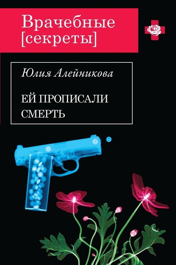 Ей прописали смерть - Юлия Алейникова