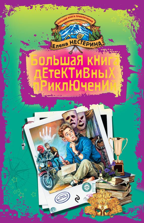 Большая книга детективных приключений (сборник) - Елена Нестерина