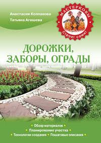 Колпакова, Анастасия  - Дорожки, заборы, ограды