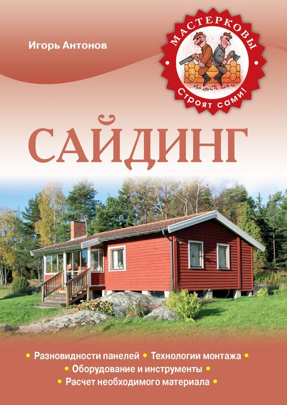 Игорь Антонов - Сайдинг