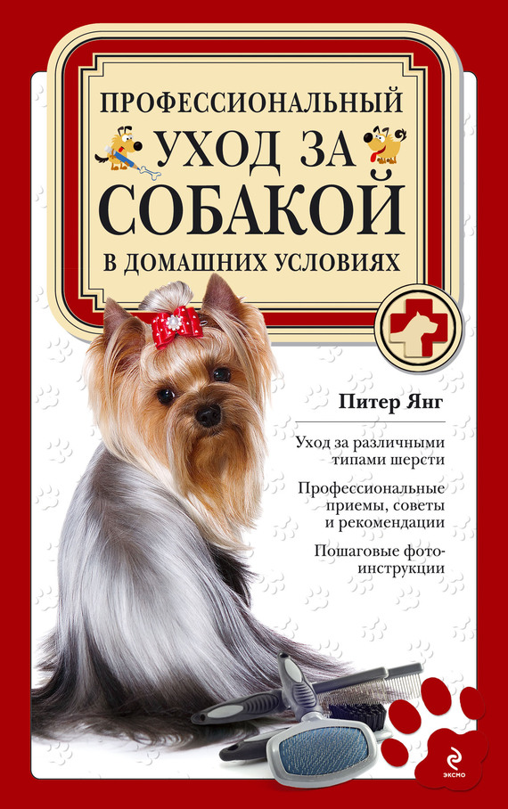 Питер Янг Профессиональный уход за собакой в домашних условиях
