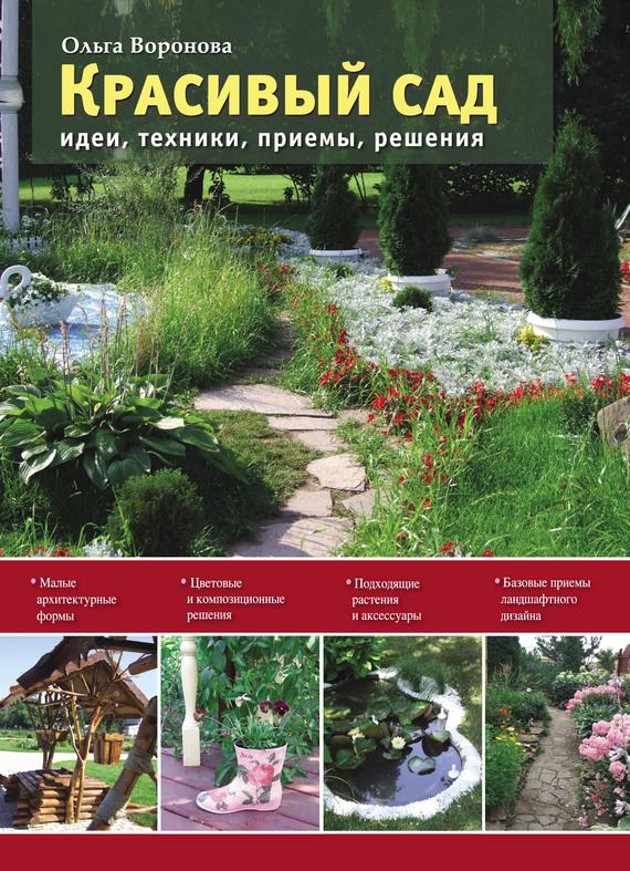Красивый сад. Идеи, техники, приемы, решения - Ольга Воронова