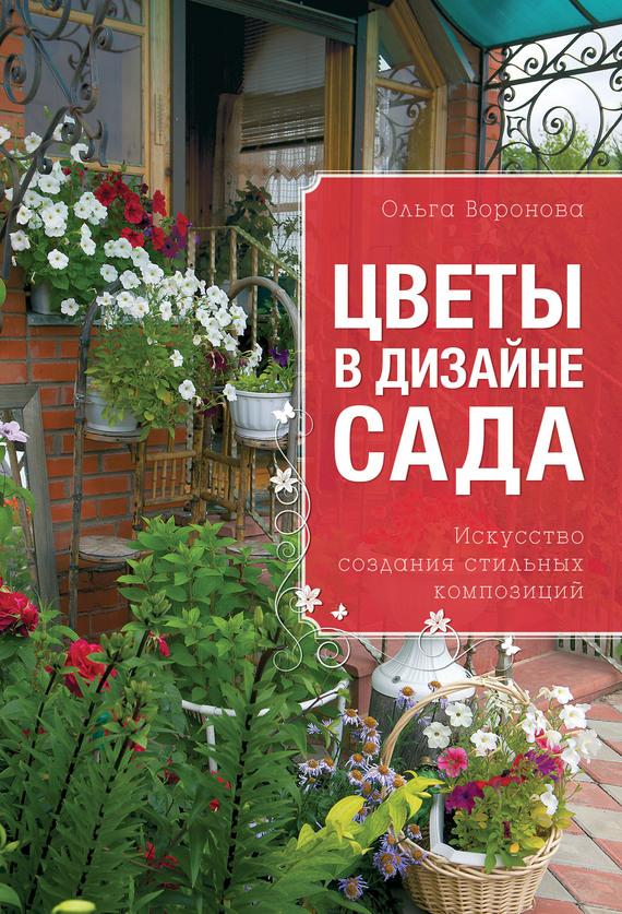 Цветы в дизайне сада - Ольга Воронова