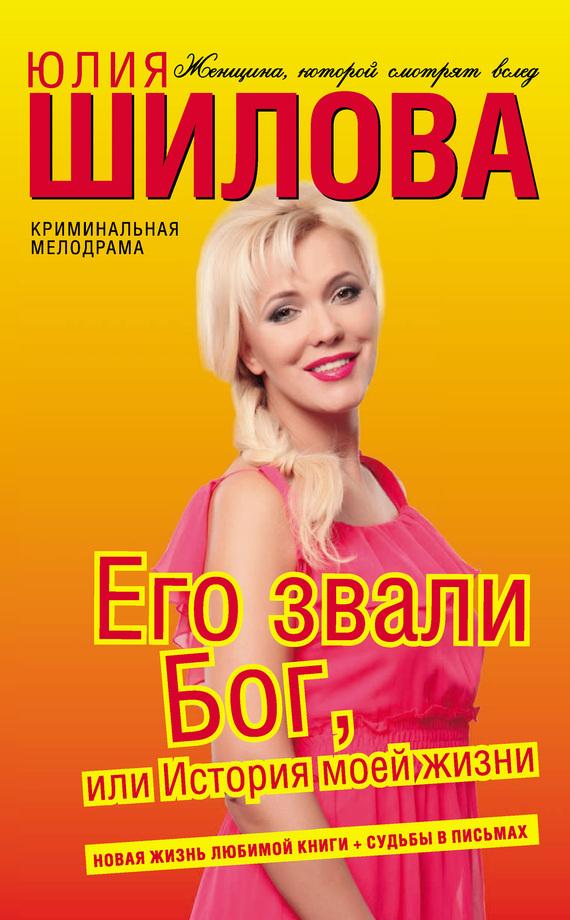 Юлия Шилова Его звали Бог, или История моей жизни нашествие дни и ночи