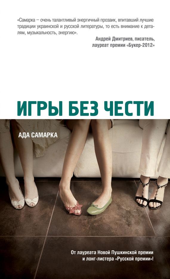 Игры без чести - Ада Самарка