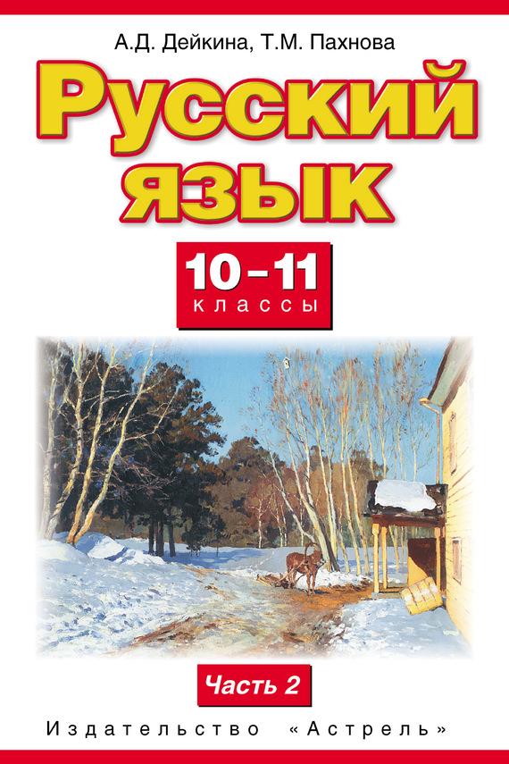 Учебник 10 класс русский язык греков крючков чешко 10-11