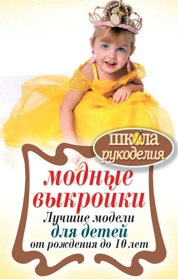 Обложка книги Модные выкройки. Лучшие модели для детей от рождения до 10 лет, автор Отсутствует