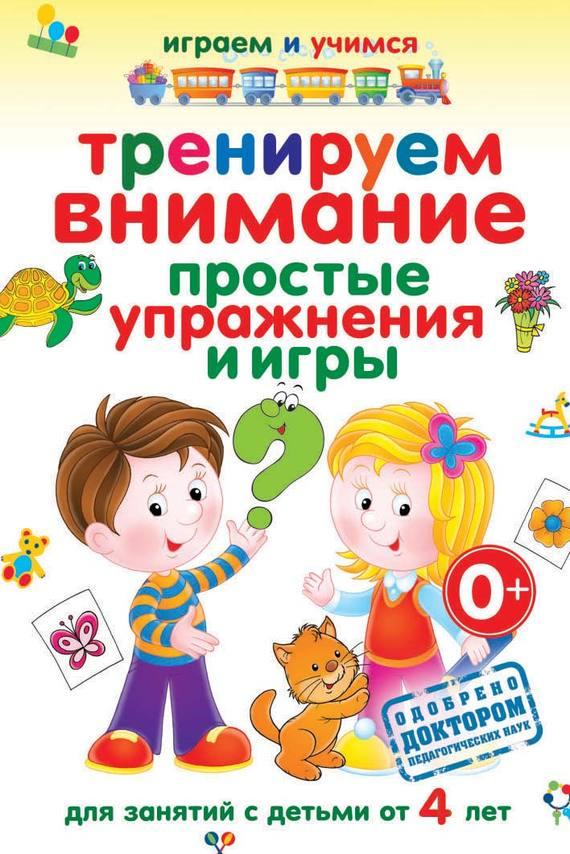 А. М. Круглова Тренируем внимание. Простые упражнения и игры а круглова а николаев развивающие игры для детей