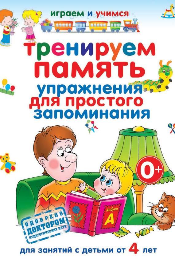 А. М. Круглова Тренируем память. Упражнения для простого запоминания а круглова а николаев развивающие игры для детей