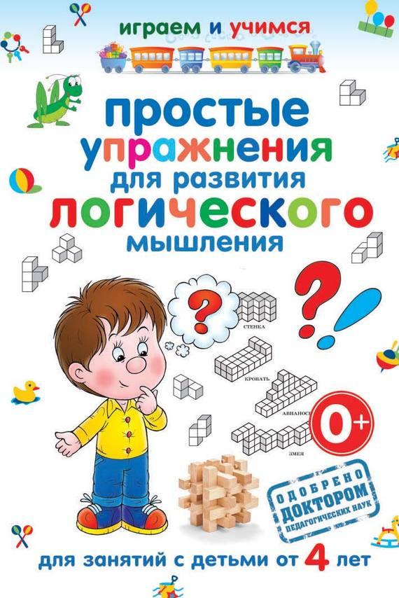 А. М. Круглова Простые упражнения для развития логического мышления а круглова а николаев развивающие игры для детей