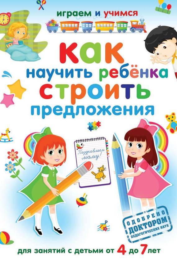 Александр Николаев Как научить ребёнка строить предложения