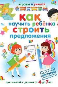 Николаев, Александр  - Как научить ребёнка строить предложения
