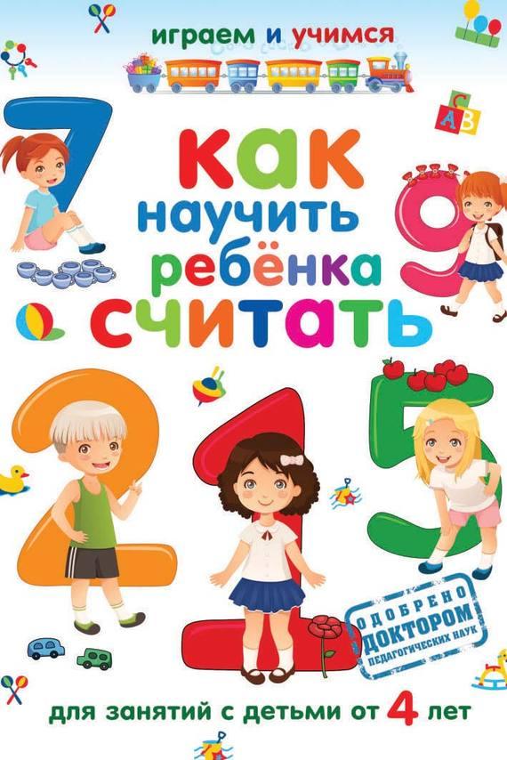 Александр Николаев Как научить ребёнка считать
