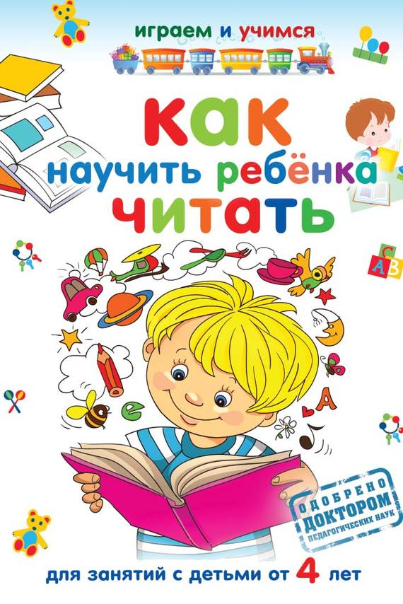 Александр Николаев Как научить ребёнка читать
