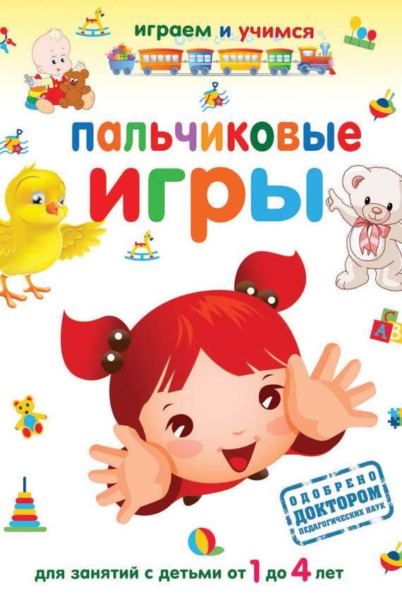 Александр Николаев Пальчиковые игры