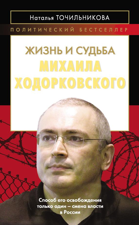 Жизнь и судьба Михаила Ходорковского - Наталья Точильникова