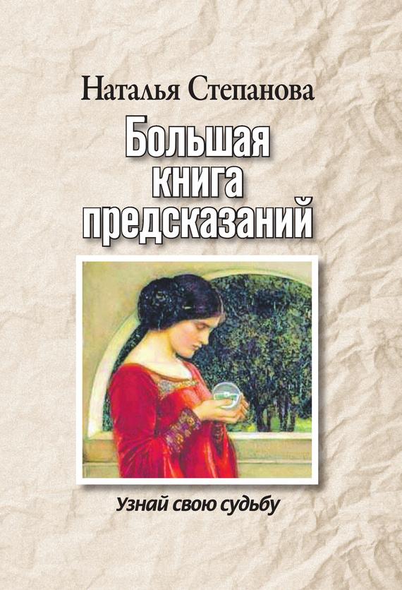 Наталья Степанова Большая книга предсказаний. Узнай свою судьбу наталья пирогова большая свадебная книга