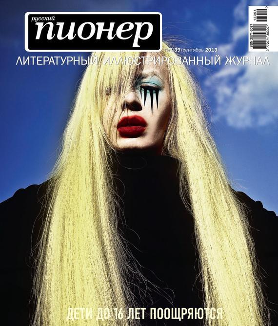Отсутствует Русский пионер №6 (39), сентябрь 2013 автомагнитолу в сан петербурге пионер бизнес ц юнона