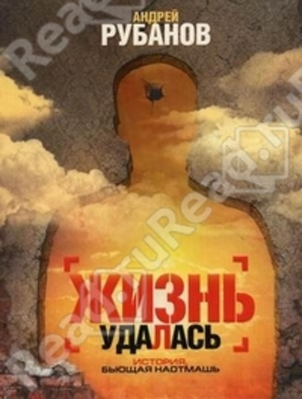 Андрей Рубанов - Сажайте, и вырастет читать онлайн 88