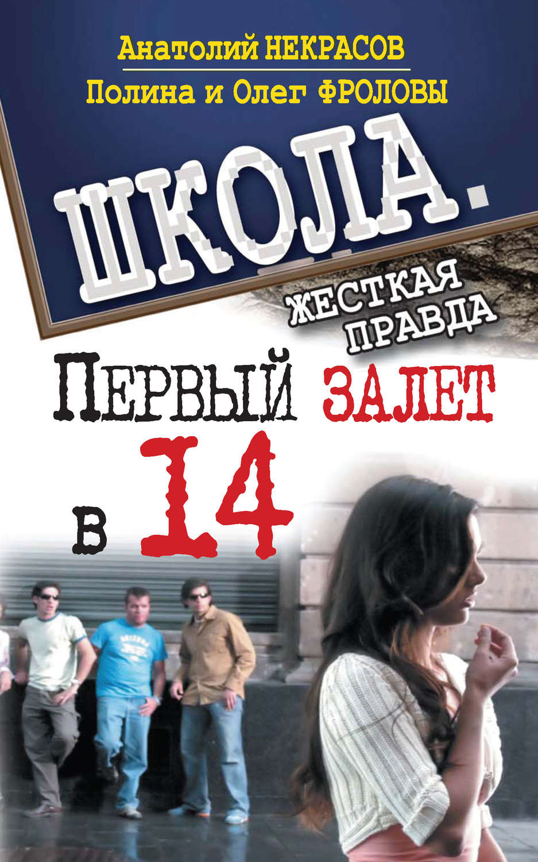 Анатолий некрасов книги скачать бесплатно в pdf