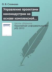 Стоянова, О. В.  - Управление проектами наноиндустрии на основе комплексной адаптирующейся модели