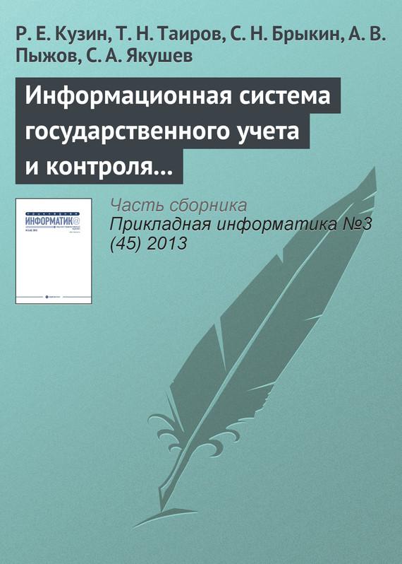 Информационная система государственного учета и контроля радиоактивных веществ и отходов