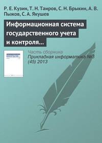 Кузин, Р. Е.  - Информационная система государственного учета и контроля радиоактивных веществ и отходов