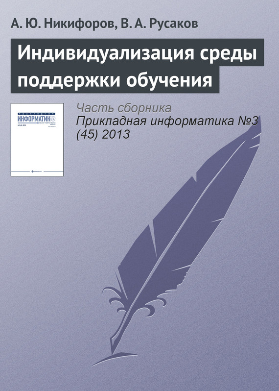 Индивидуализация среды поддержки обучения - А. Ю. Никифоров
